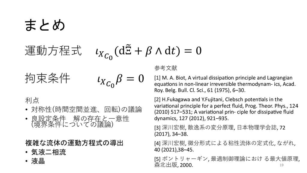 まとめ 利点 • 対称性(時間空間並進、回転)の議論 • 良設定条件 解の存在と⼀意性 (境界...