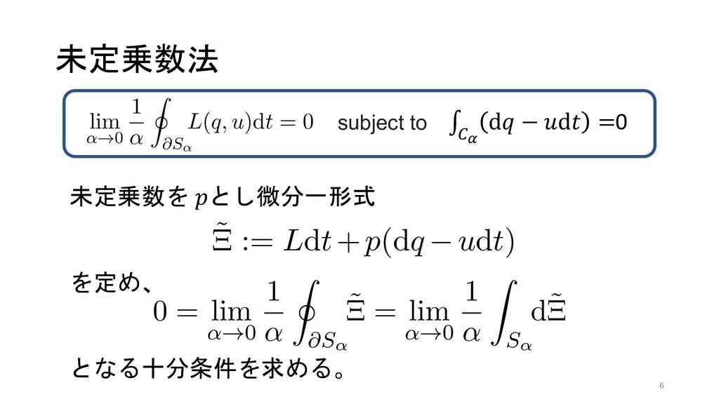 未定乗数法 未定乗数を #とし微分一形式 を定め、 となる十分条件を求める。 ͑Δɽഔհม ...