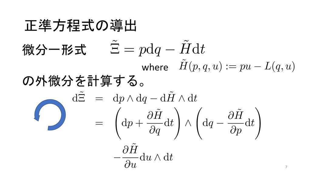 正準方程式の導出 α→0 α ∂Sα α→0 α Sα ∂Sα ͱ Sα ɼ(p, q, u...