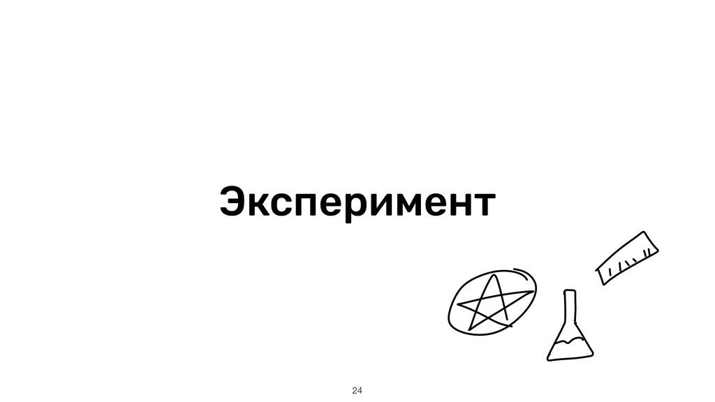 Эксперимент 24