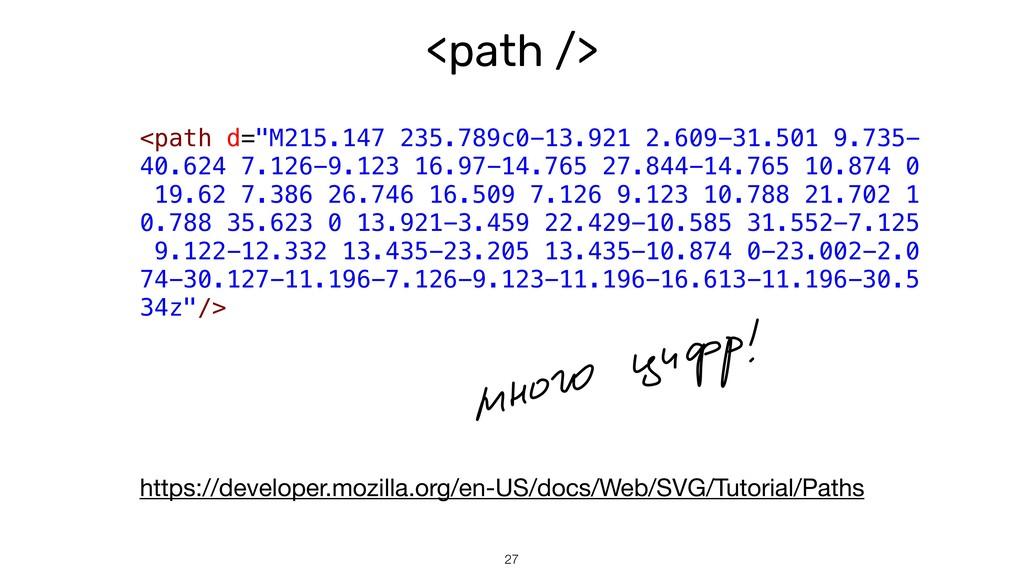 "<path /> <path d=""M215.147 235.789c0-13.921 2.6..."