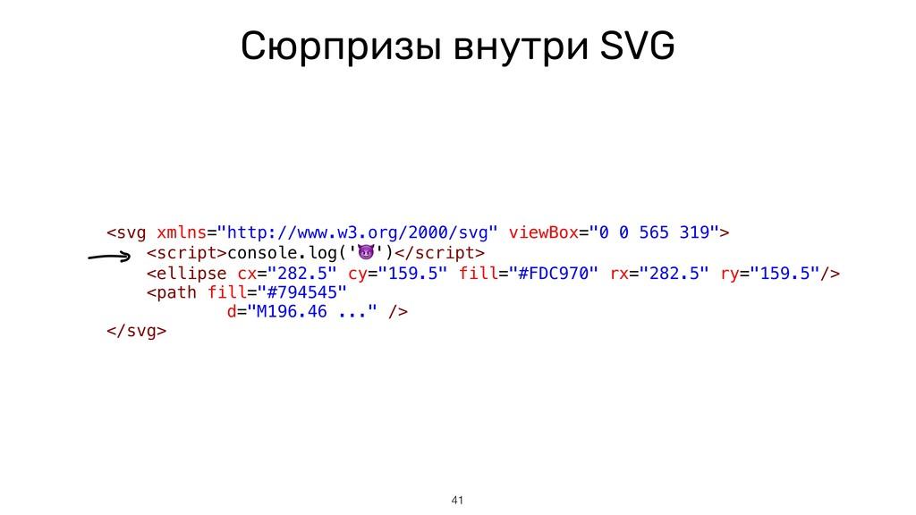 "Сюрпризы внутри SVG <svg xmlns=""http://www.w3.o..."