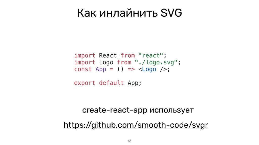 "Как инлайнить SVG import React from ""react""; im..."