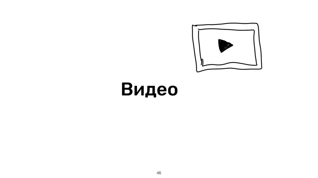Видео 46
