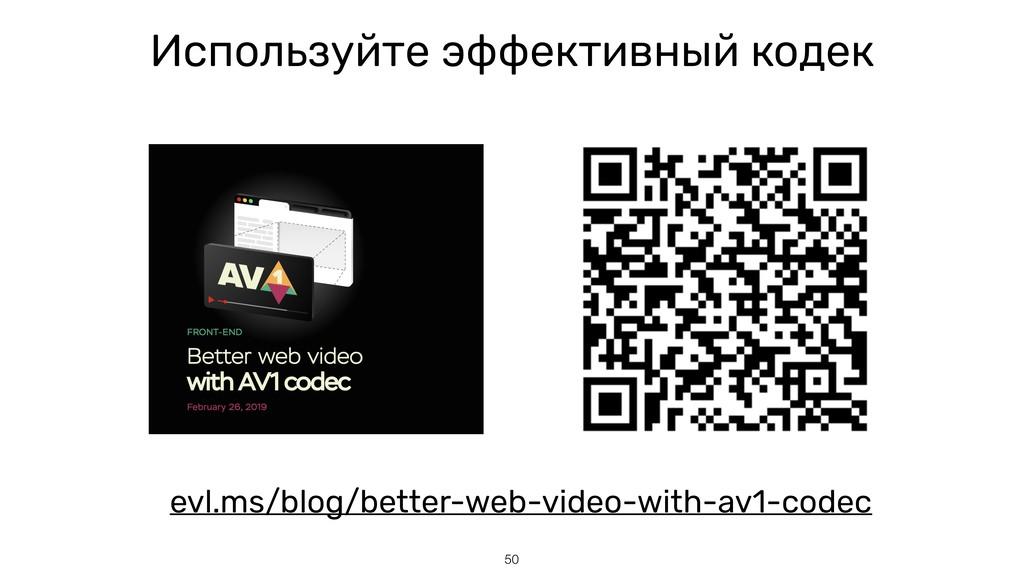 Используйте эффективный кодек 50 evl.ms/blog/be...