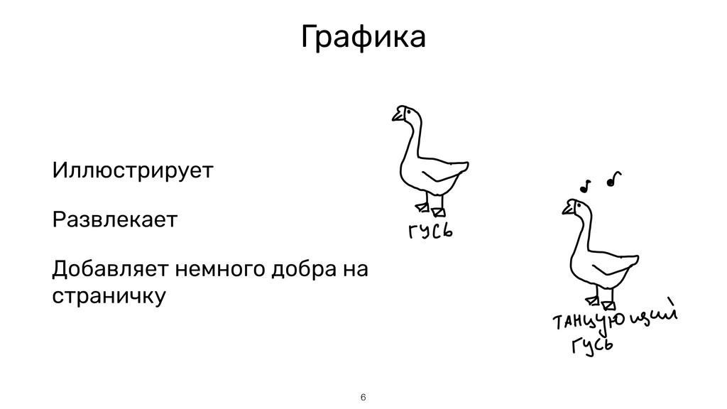 Графика Иллюстрирует Развлекает Добавляет немно...