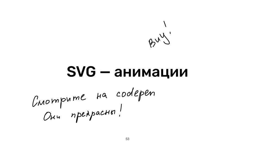 SVG — анимации 53