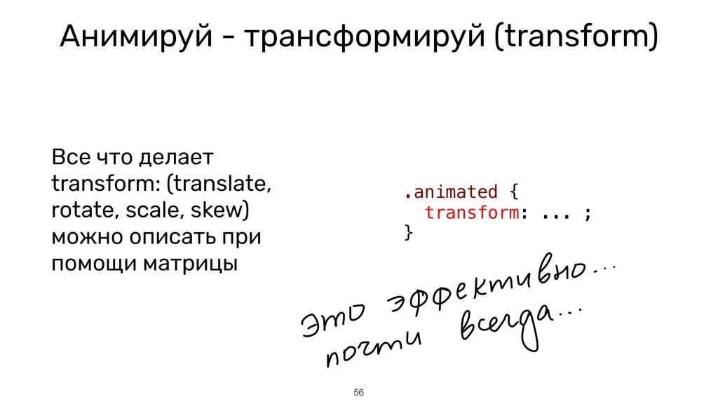 Анимируй - трансформируй (transform) 56 .animat...