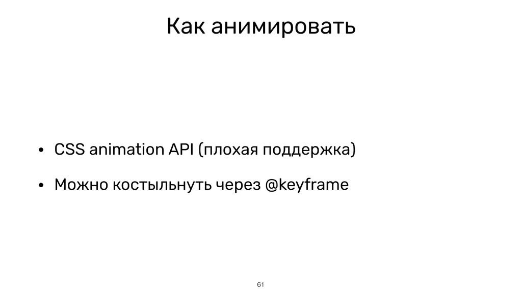 Как анимировать • CSS animation API (плохая под...