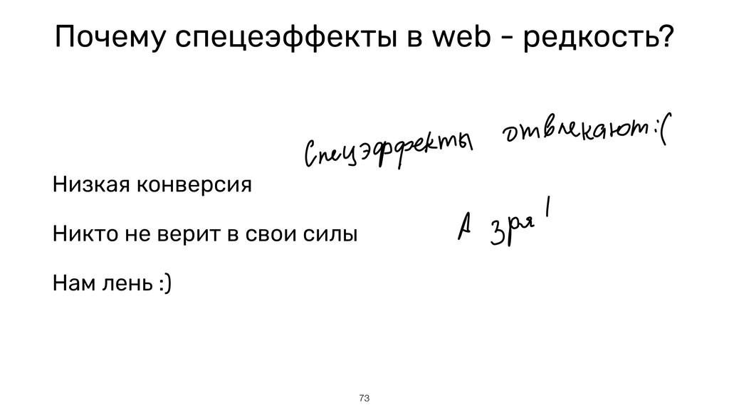 Почему спецеэффекты в web - редкость? Низкая ко...