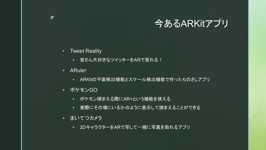 z 0ARKit4>D § Tweet Reality § !3  *=5<;G2AR...