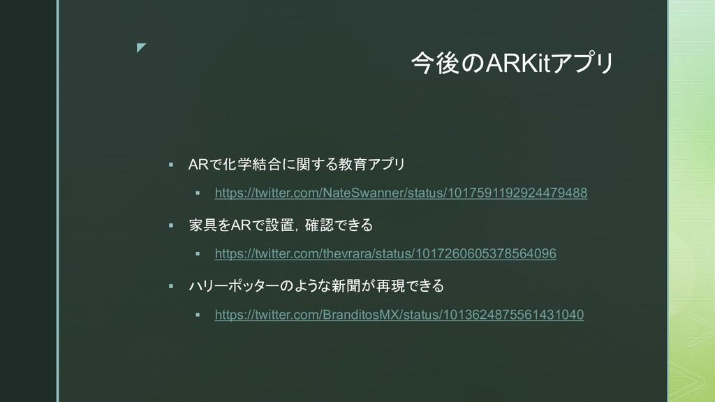 z ARKit#% § AR #% § https://twit...