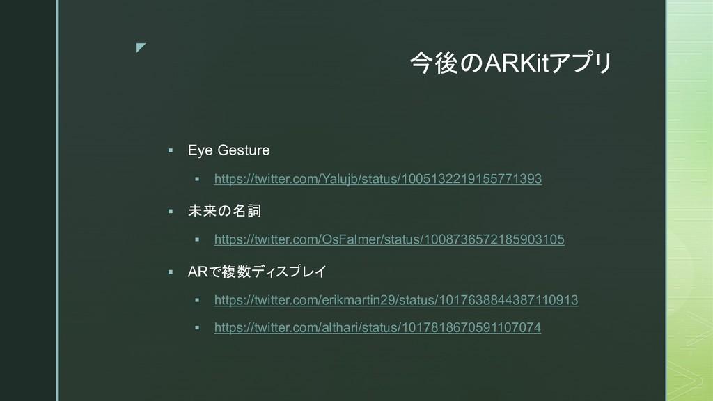 z  ARKit § Eye Gesture § https://twitter.c...
