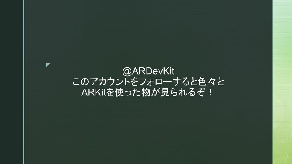 z @ARDevKit  ARKit