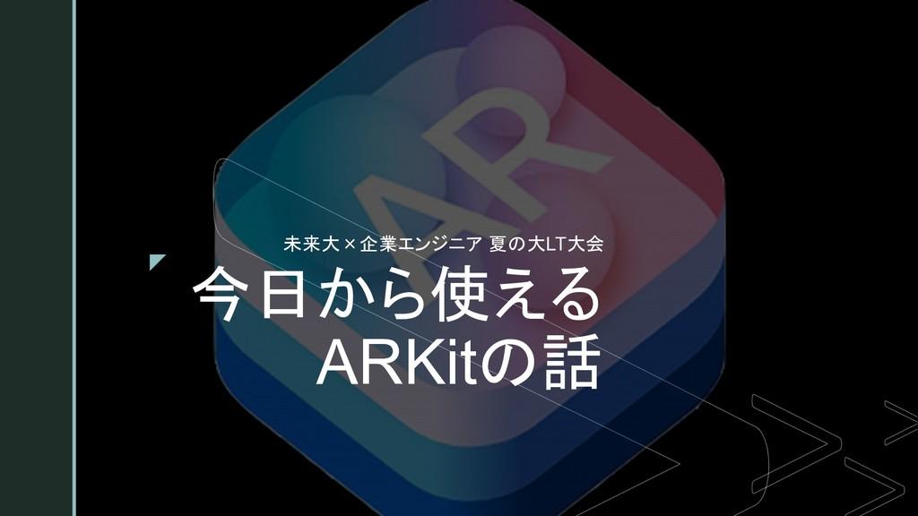 z z z  ARKit    LT