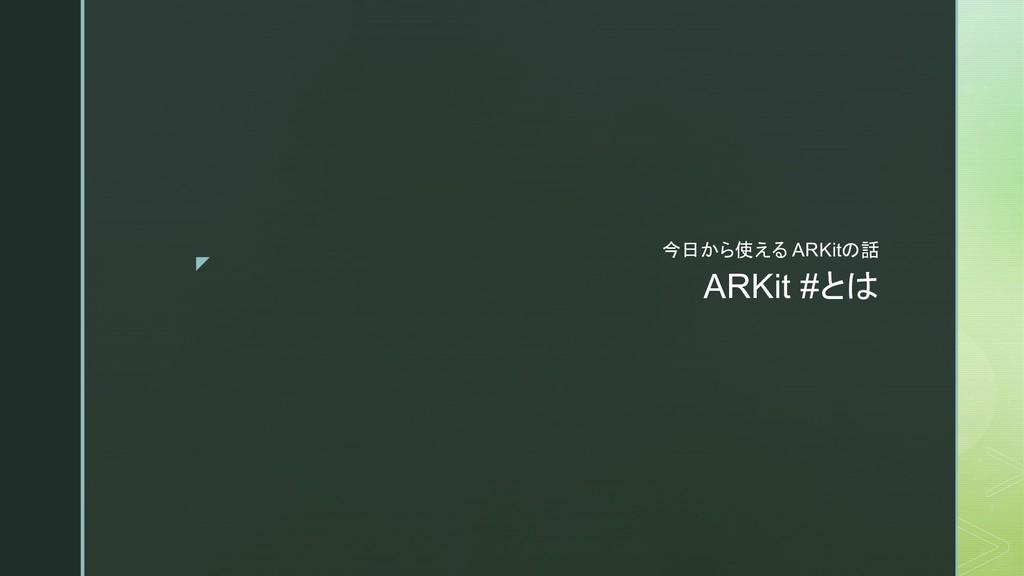 z ARKit #   ARKit