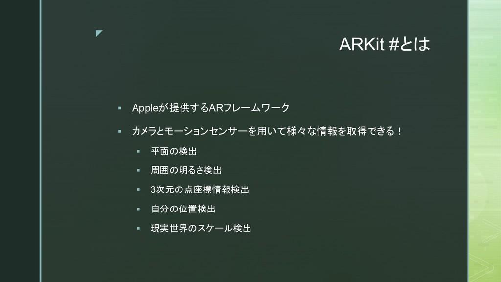 """z ARKit #%( § Apple"""")AR29<3:<, § +47%5</6;1;..."""