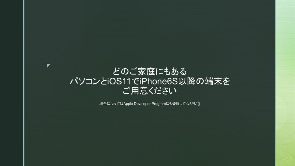 """z  """"! #iOS11iPhone6S   ..."""
