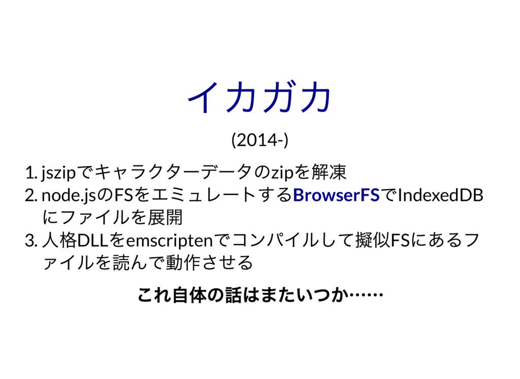 イカガカ (2014-) 1. jszip でキャラクター デー タのzip を解凍 2. n...