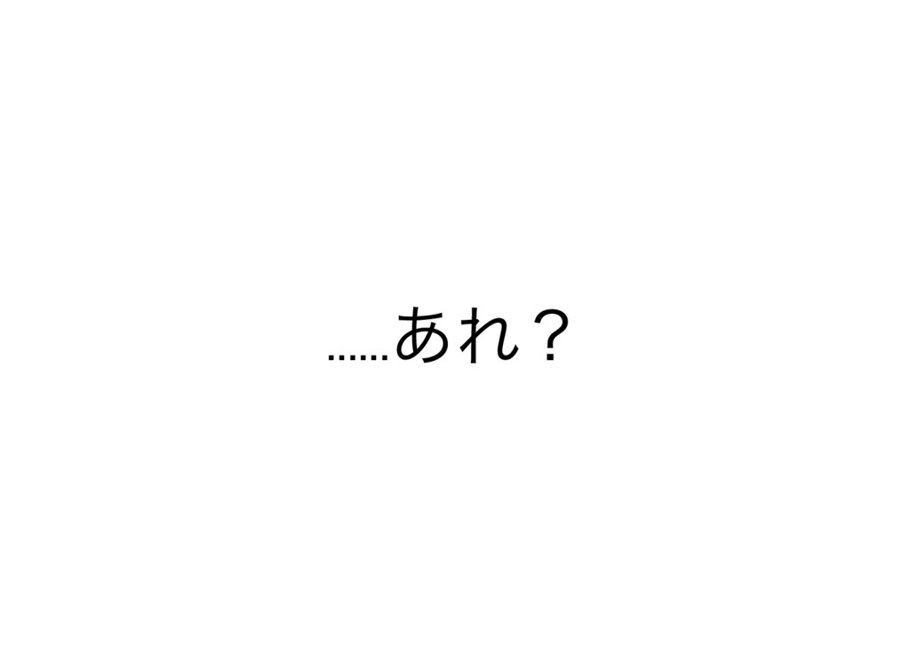 …… あれ?