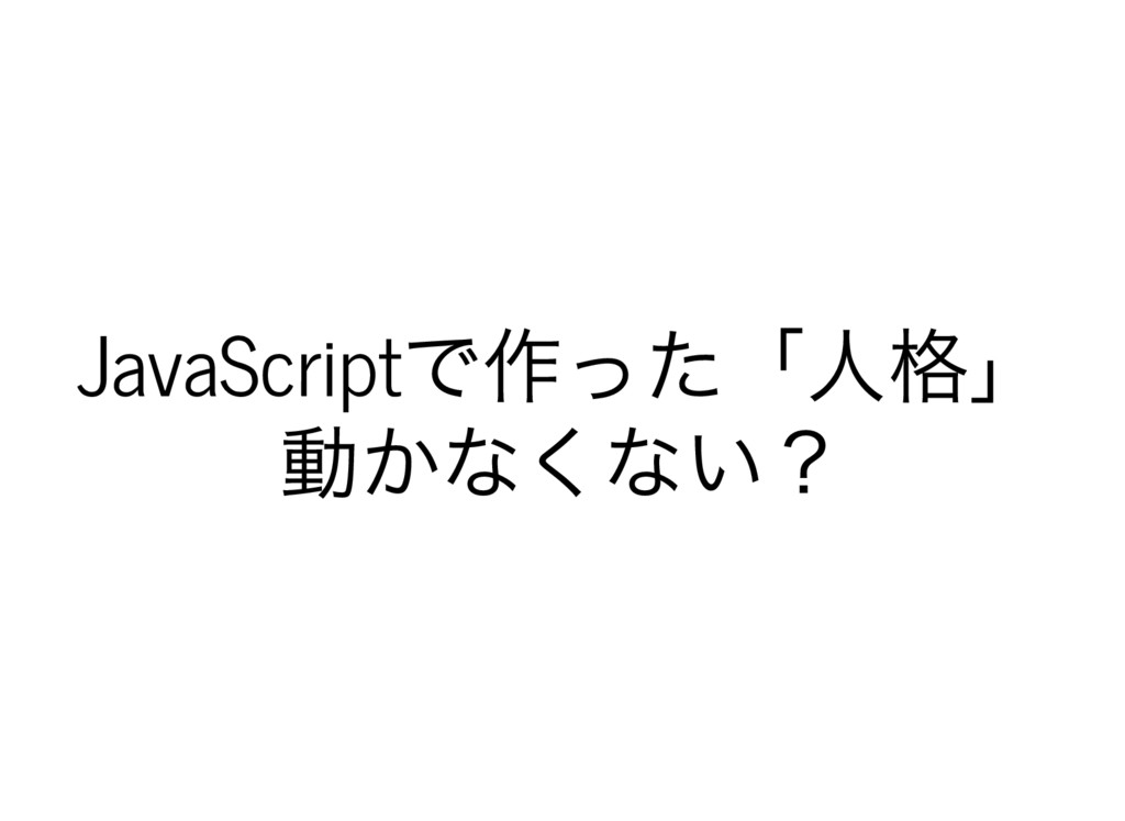 JavaScript で作った「 人格」 動かなくない?