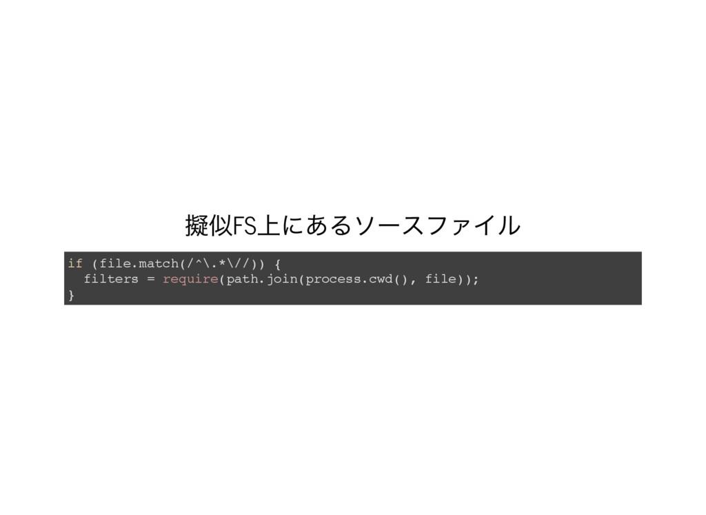 擬似FS 上にあるソー スファイル i f ( f i l e . m a t c h ( /...