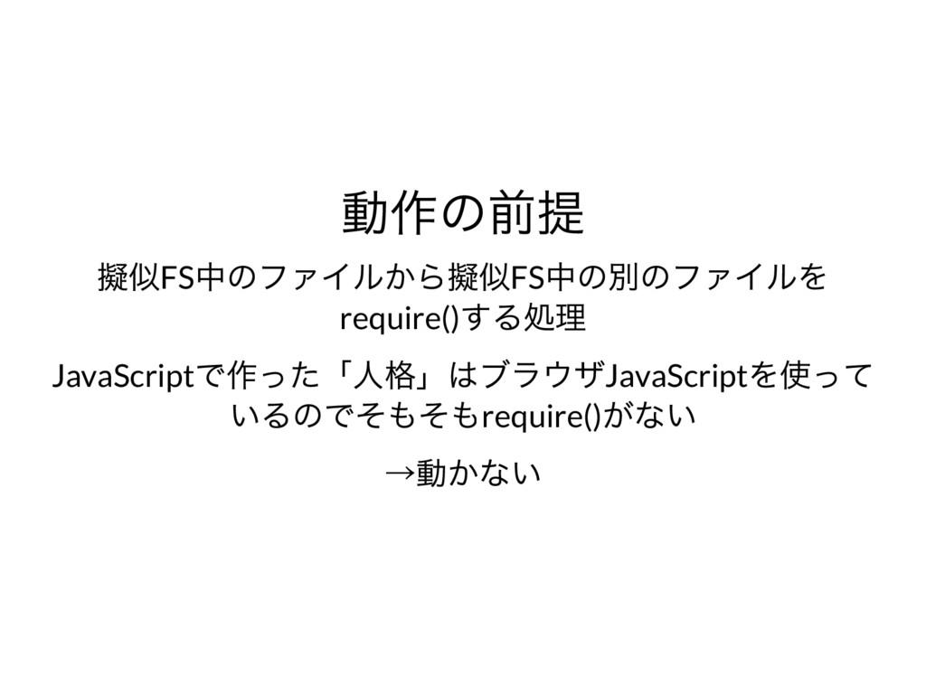 動作の前提 擬似FS 中のファイルから擬似FS 中の別のファイルを require() する処...