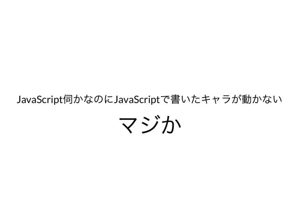 JavaScript 伺かなのにJavaScript で書いたキャラが動かない マジか