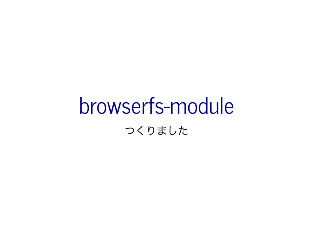 browserfs-module つくりました