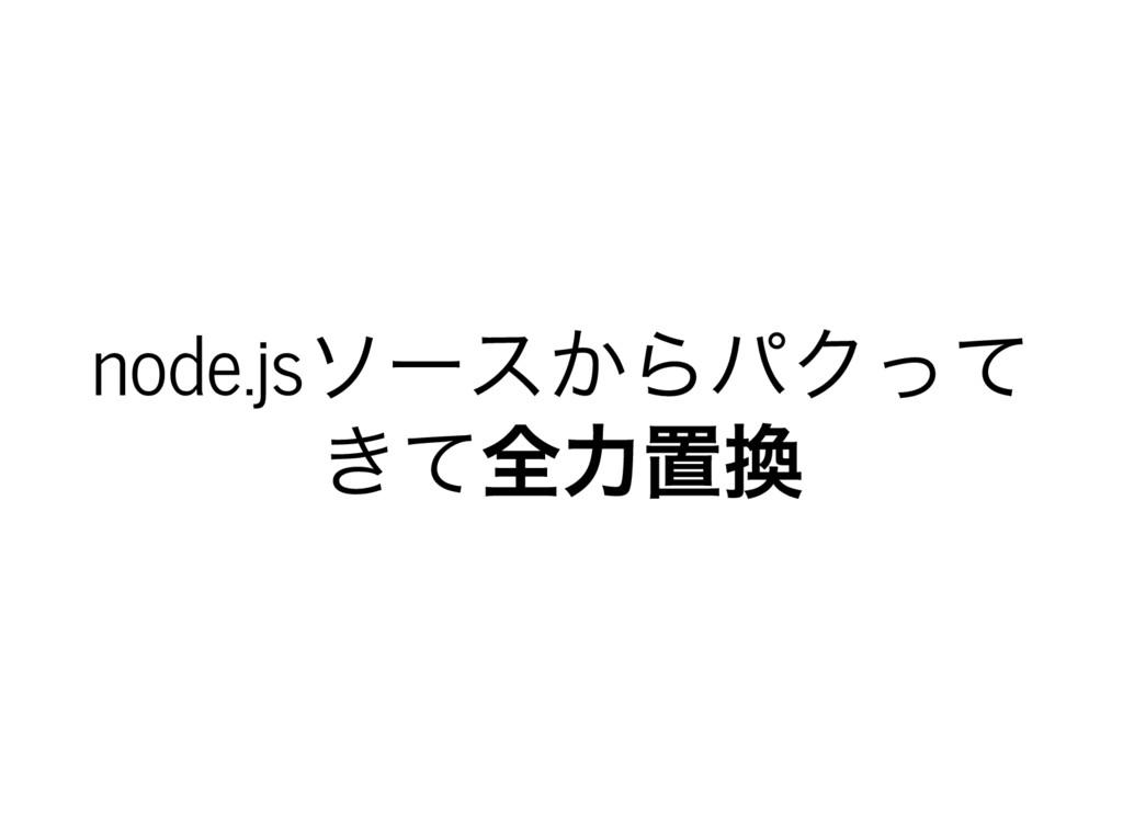 node.js ソー スからパクって きて全力置換
