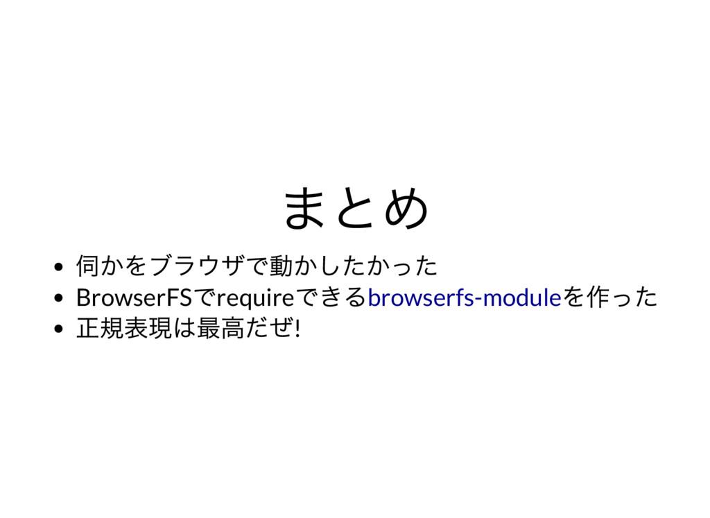 まとめ 伺かをブラウザで動かしたかった BrowserFS でrequire できる を作った...