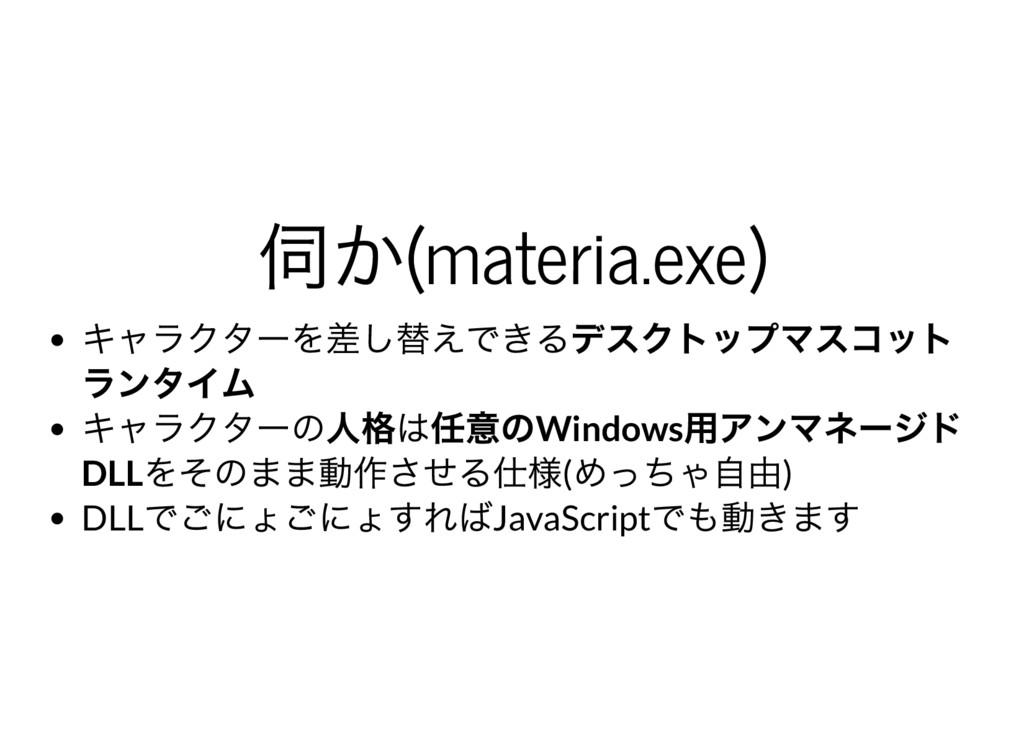 伺か(materia.exe) キャラクター を差し替えできるデスクトップマスコット ランタイ...