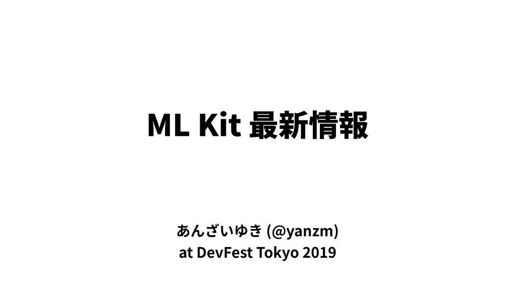 ML Kit 最新情報 あんざいゆき (@yanzm) at DevFest Tokyo 20...