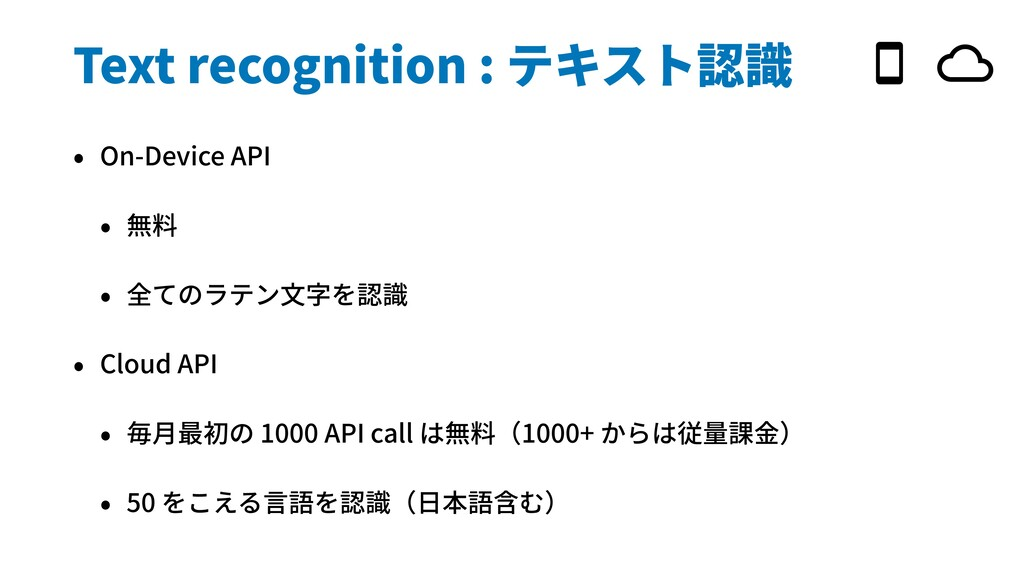 • On-Device API • 無料 • 全てのラテン⽂字を認識 • Cloud API ...