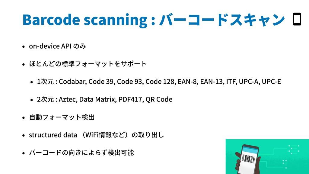 Barcode scanning : バーコードスキャン • on-device API のみ...