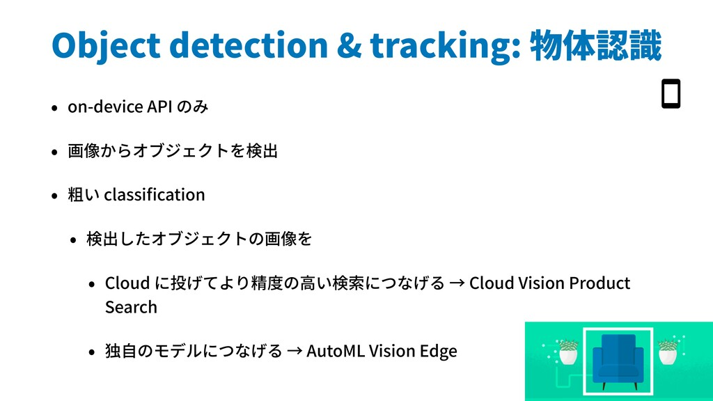 Object detection & tracking: 物体認識 • on-device A...