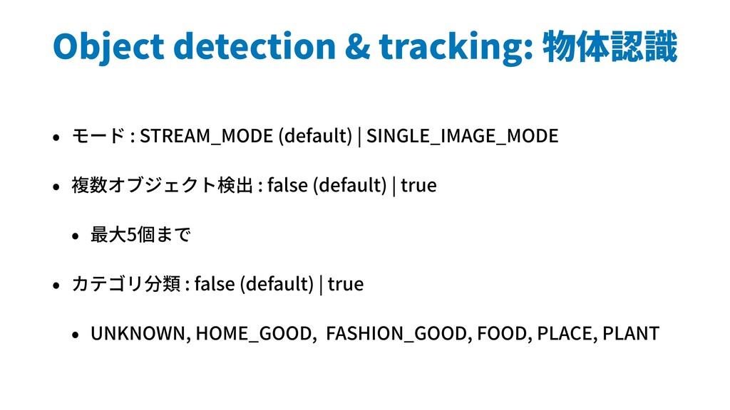 • モード : STREAM_MODE (default) | SINGLE_IMAGE_MO...