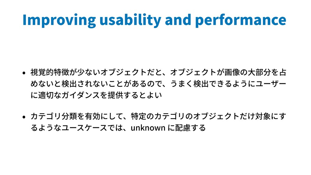 Improving usability and performance • 視覚的特徴が少ない...