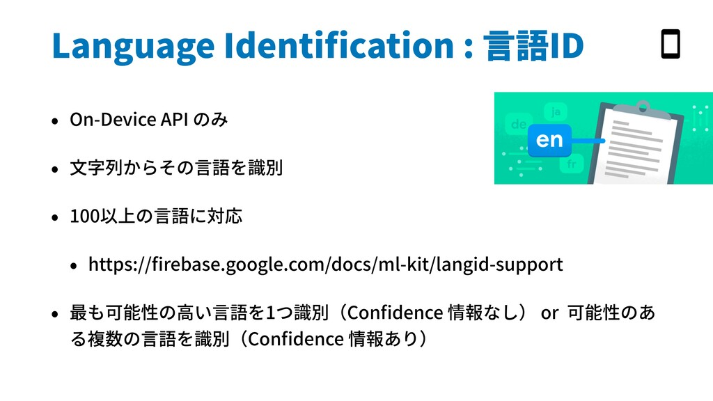 Language Identification : ⾔語ID • On-Device API の...