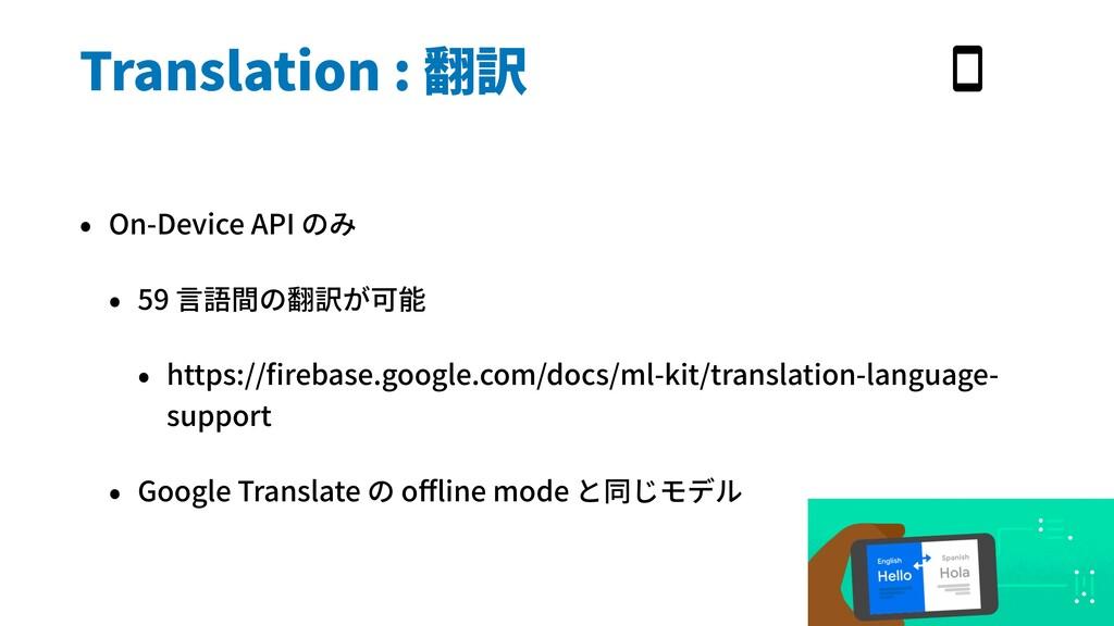 Translation : 翻訳 • On-Device API のみ • 59 ⾔語間の翻訳...