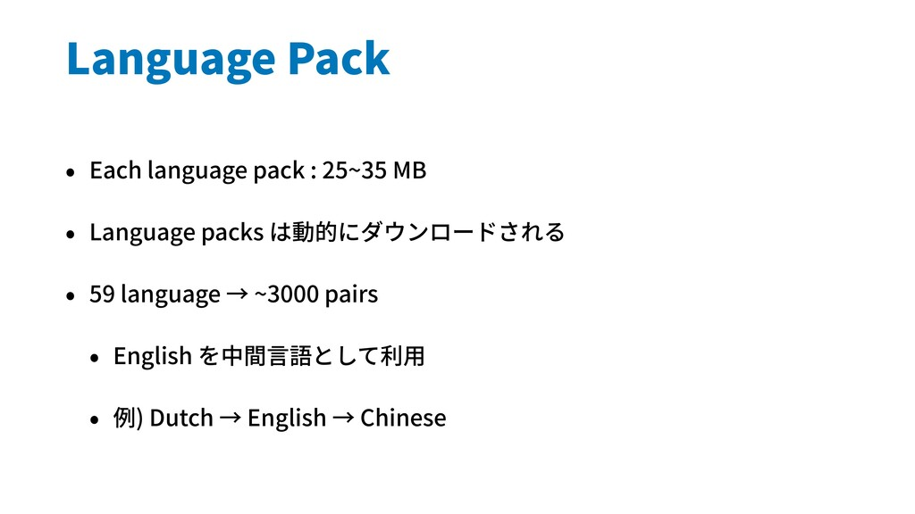 Language Pack • Each language pack : 25~35 MB •...