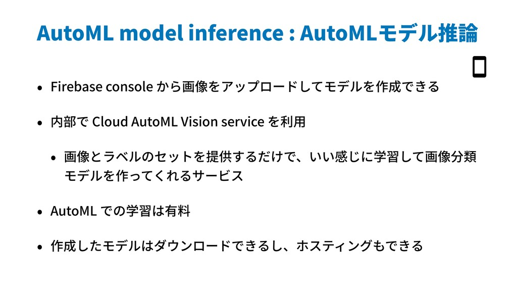 AutoML model inference : AutoMLモデル推論 • Firebase...