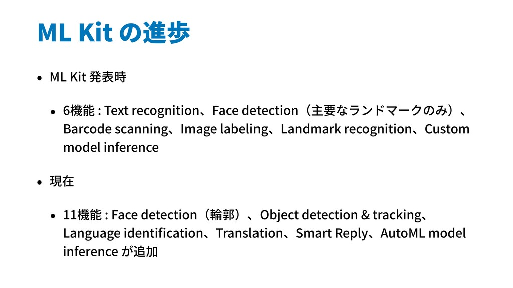 ML Kit の進歩 • ML Kit 発表時 • 6機能 : Text recognitio...