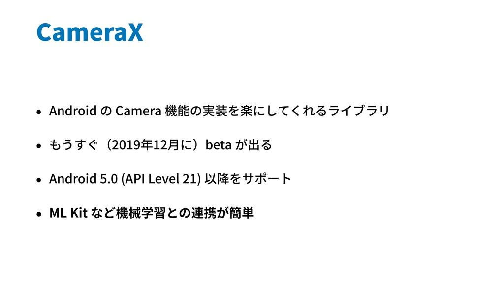 CameraX • Android の Camera 機能の実装を楽にしてくれるライブラリ •...