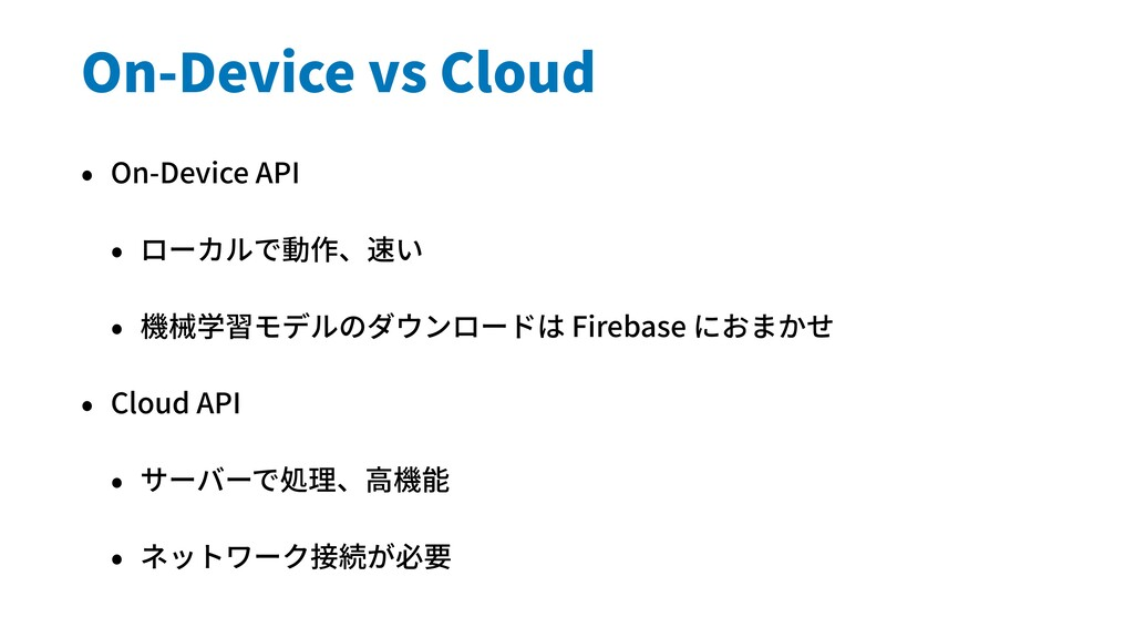 On-Device vs Cloud • On-Device API • ローカルで動作、速い...
