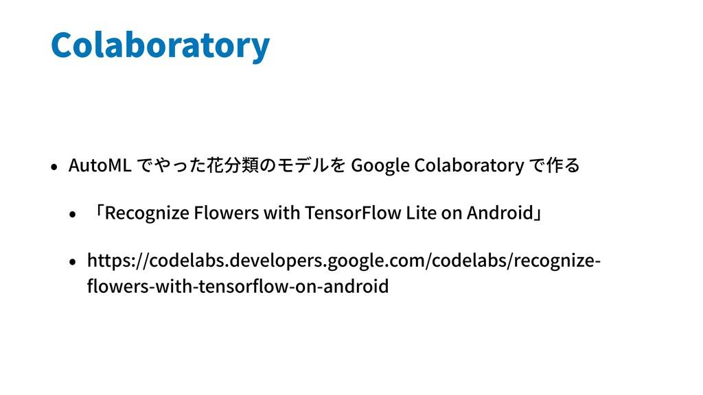 Colaboratory • AutoML でやった花分類のモデルを Google Colab...