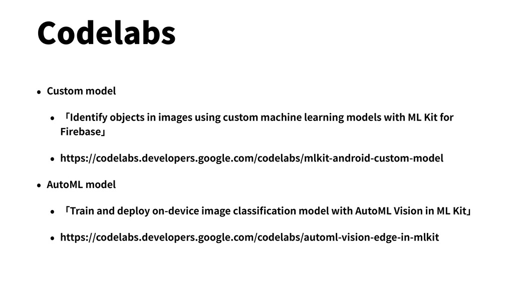 Codelabs • Custom model • 「Identify objects in ...