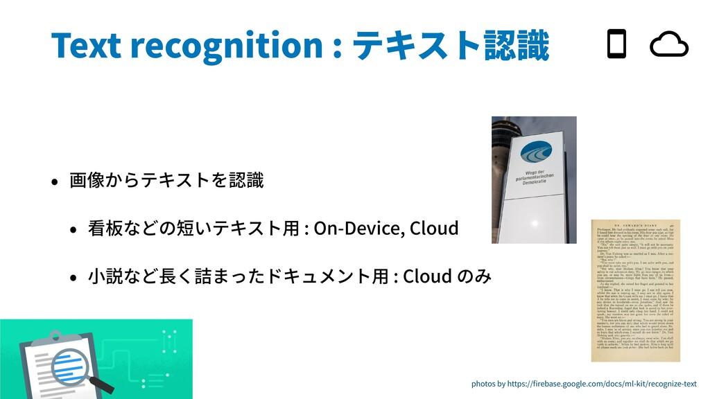 Text recognition : テキスト認識 • 画像からテキストを認識 • 看板などの...
