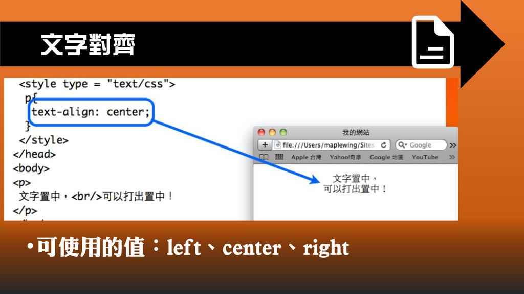 •可使用的值:left、center、right