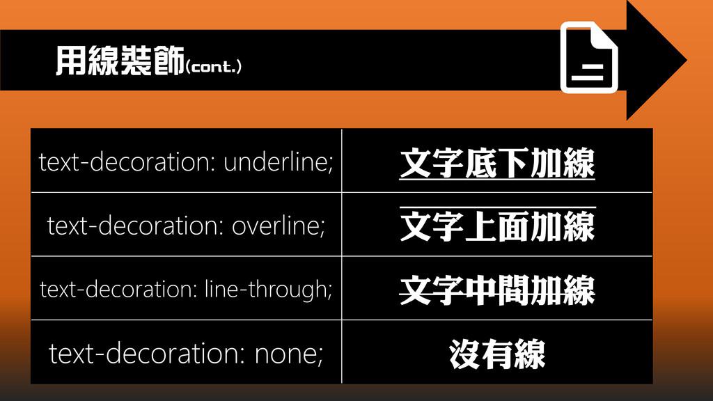 text-decoration: underline; 文字底下加線 text-decorat...